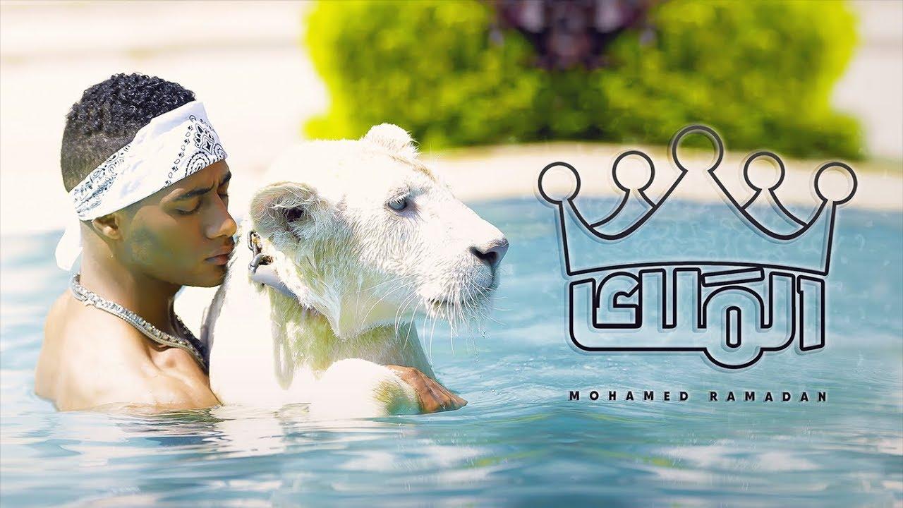 Mohamed Ramadan - EL MALEK 2018 | محمد رمضان - الملك  (Music Video)