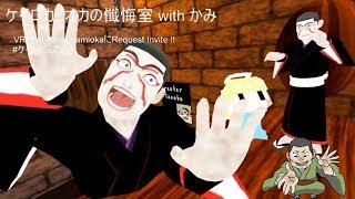 [LIVE] ケイロカミオカの懺悔室 with かみ