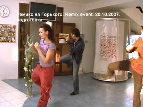 20.10.2007 Remix Event. Подготовка