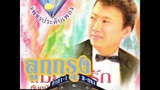 เพลง สิ้นกลิ่นดิน - วินัย พันธุรักษ์ (Official MV & Karaoke)
