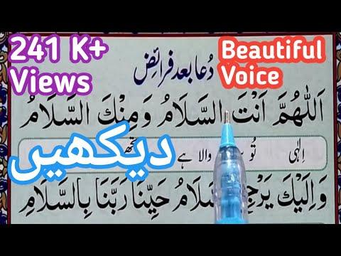 Allahumma antas salam - اللهم أنت السلام -Farz Namaz Kay Bad ki Dua | dua after salah | Dua for kids