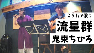 【LIVE】流星群 / 鬼束ちひろ(covered by parallelleap) STARBUCKS COFFEE駒沢1丁目店