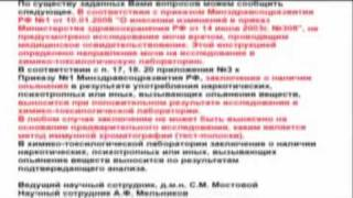 WWW.SANEKUA.RU   Медицинское освидетельствование водителей(, 2010-02-12T08:48:42.000Z)