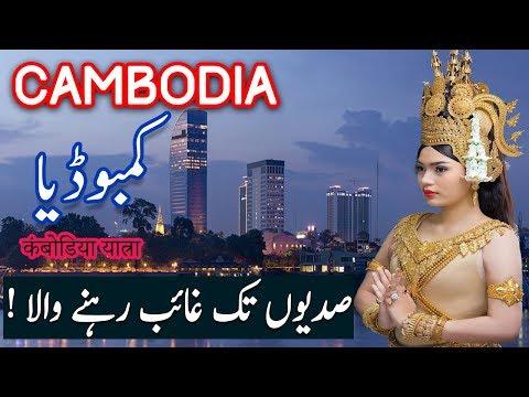 Travel To Cambodia | cambodia History Documentary In Urdu And Hindi | Spider Tv | کمبوڈیا کی سیر