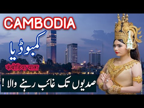 Travel To Cambodia | History Documentary In Urdu And Hindi | Spider Tv | کمبوڈیا کی سیر