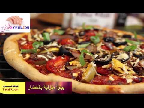 صورة  طريقة عمل البيتزا طريقة عمل البيتزا  المنزلية بالخضار, طريقة صنع البيتزا المنزلية بالخضار بطريقة سريعة, طريقة البيتزا طريقة عمل البيتزا من يوتيوب