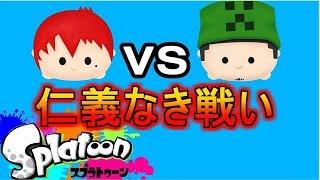 【スプラトゥーン名場面集】赤髪のとも vs show仁義なき戦い!! thumbnail