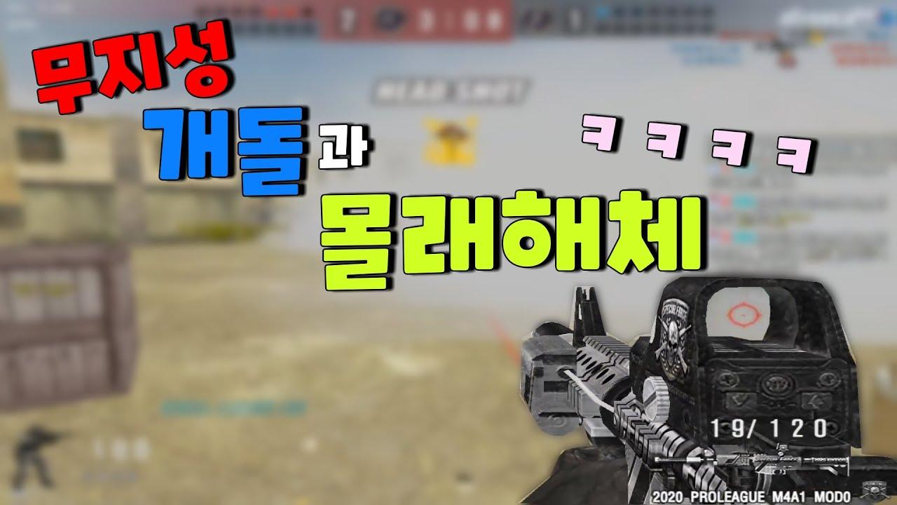 무지성개돌에 🟥몰래해체🟥 까지!!?     [스포][스페셜포스][김동호][KimDongHo]