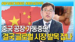 [주식투자][시장분석] 서상영의 모닝노트 / 중국 공장…