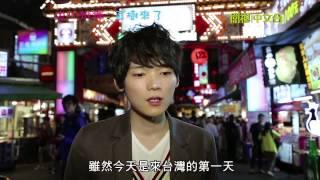 《惡作劇之吻》男主角古川雄輝, 首次來到台灣見到熱情的粉絲, 以及品嚐...