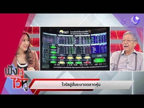 จะซื้อขายยังไงดี วิเคราะห์ไวรัสอู่ฮั่น เข้าตลาดหุ้นไทย - วันที่ 03 Feb 2020