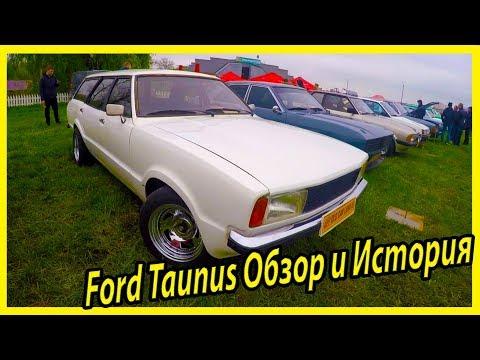Немецкие ретро автомобили. Обзор и история модели Ford Taunus. Классические автомобили