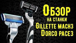 Обзор и сравнение бритвенных станков Gillette mach 3 и Dorco Pace 3