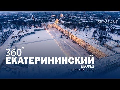 Skyslant. Царское Село. Екатерининский парк. Панорама 360
