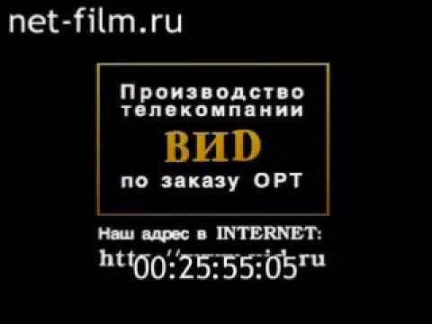заствка телекомпании ВИД 2000 thumbnail