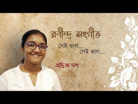 Sei Bhalo Sei Bhalo সেই ভালো সেই ভালো (Rabindra Sangeet) By Adrija Das