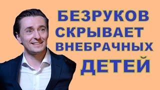 Сергей Безруков впервые рассказал о внебрачных детях
