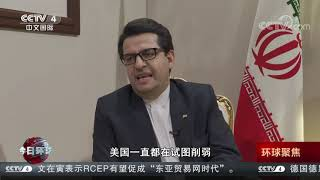 [今日环球]伊朗外交部发言人谴责美国霸权主义| CCTV中文国际