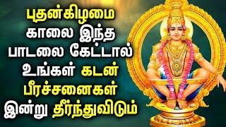 Lord Ayyappan Padalgal | Best Tamil Devotional Songs