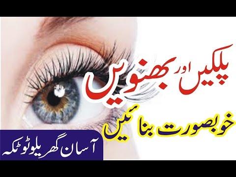 Eyebrow tips | Easy Eyebrow Tips in urdu  | Rehman Health Tips | Health tips in hindi