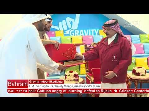 BTV - His Majesty King Hamad Bin Isa Al Khalifa Visits Gravity Indoor Skydiving