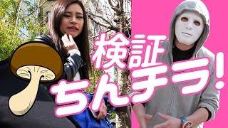 【検証】××してるヤツだいたいチラ見されてる!ft.ラファエル♡ thumbnail