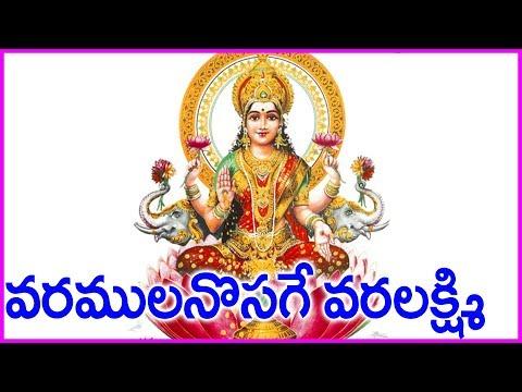 Varalakshmi Devi Special Songs - Telugu Devotional Songs   Rose Telugu Movies