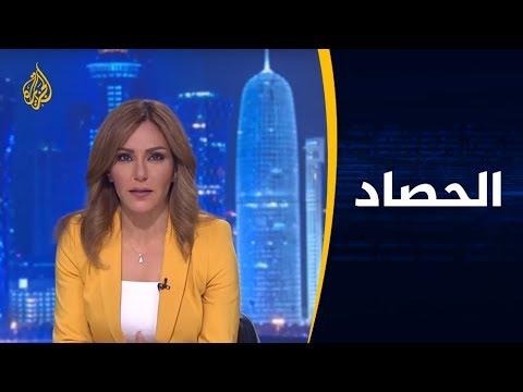 الحصاد- حقوق الإنسان ومحاسبة المنتهكين  - 01:01-2019 / 4 / 15