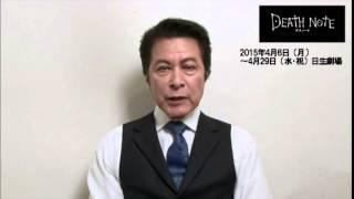 『デスノート The Musical』夜神総一郎役の鹿賀丈史さんよりコメントが...