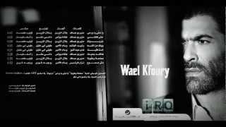 Wael Kfoury - Hal Ad Bahebak وائل كفوري - هلقد بحبك