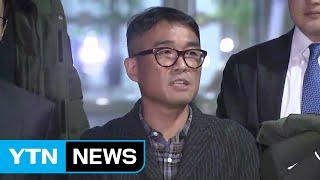 """김건모 12시간 경찰 조사 """"진실 밝혀질 것"""" / YTN"""