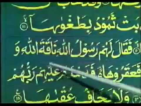 Learn Quran to read tajweed listening to Quran online for kids 45 of 64