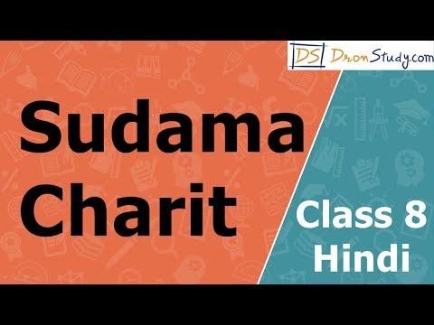 Sudama Charit | CBSE Class 8 | Hindi Video Lecture