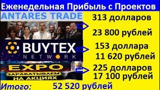 🔥Антарес, Байтекс и Экспо - Еженедельная Выплата в Размере 691 Доллара! 52 520 рублей!🔥
