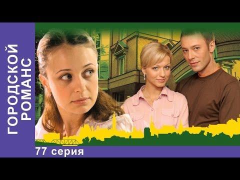 Сериал Новый русский романс - 2 серия смотреть онлайн