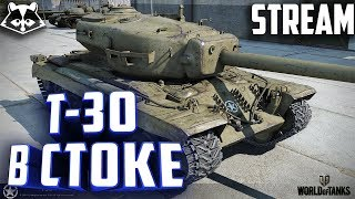 World of Tanks | Танки | Т-30 в стоке