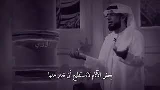 اجمل كلام عن الالم مع وسيم يوسف..؟حزين جدا😢💔💔