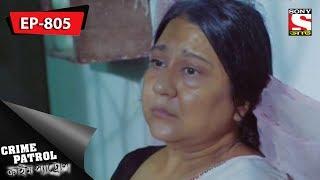 Crime Patrol - ক্রাইম প্যাট্রোল - Bengali - Ep 805 - 14th April, 2018
