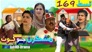 Mashkiran Jo Goth EP 169  Sindh TV Soap Serial  HD 1080p  SindhTVHD Drama