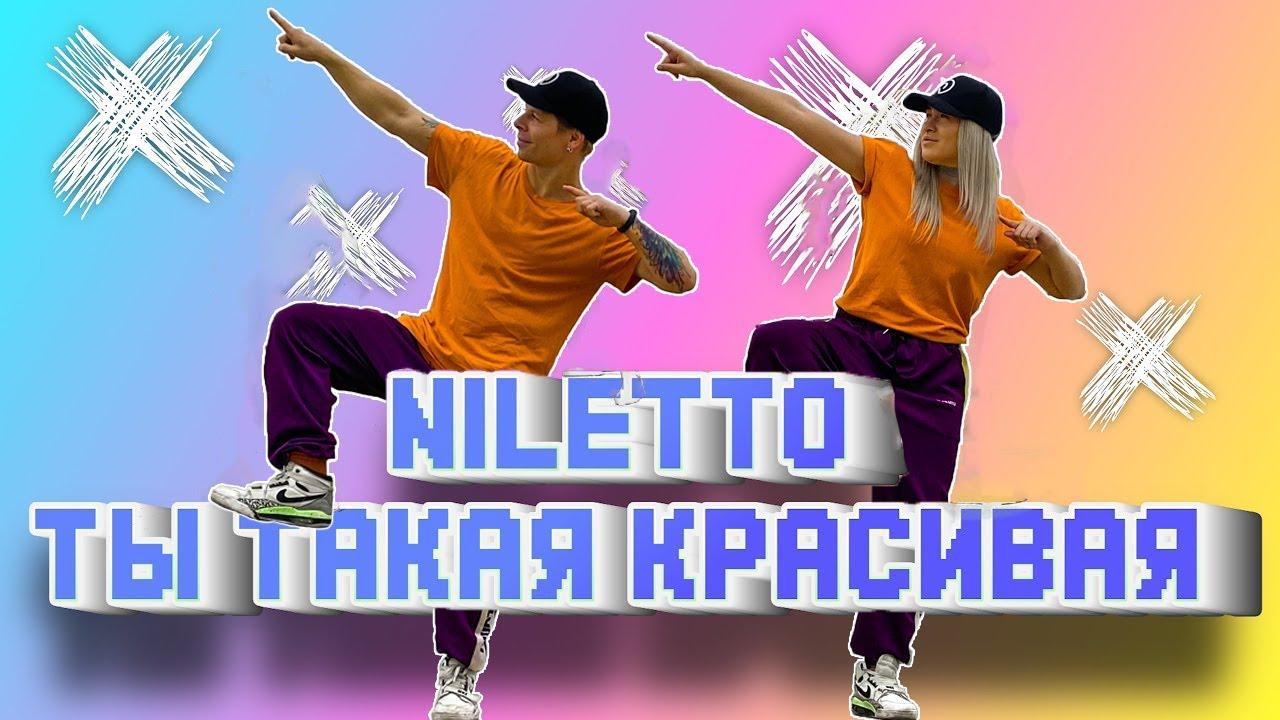 ТАНЕЦ - NILETTO - ТЫ ТАКАЯ КРАСИВАЯ #DANCEFIT