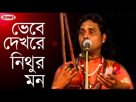 baul-geeti-||-bhebe-dekhre-nithur-mon-||-dhananjay-das-baul