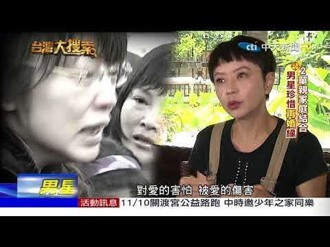 2018.08.11   台灣大搜索/知名男星再婚馬兆駿遺孀 多3兒女重組\