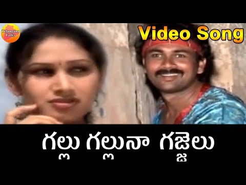Gallu Galluna Gajulu | New Janapada Geethalu | Latest Telugu Folk Video Songs | Telangana Folk Songs
