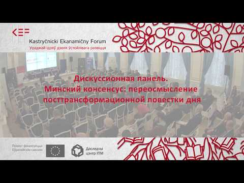 KEF-2017: Minsk Consensus: Revision of the post-transition a