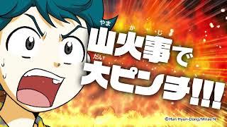 『山火事のサバイバル 1』