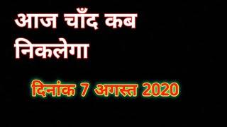 When will the Moon rise today,, Aaj Chand kab niklegaa,, आज चाँद कब निकलेगा