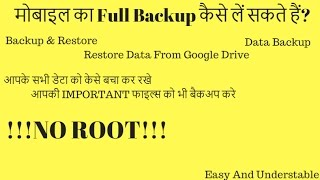 Full Android App Backup And Restore NO ROOT   Any Android Device   How To Do?  