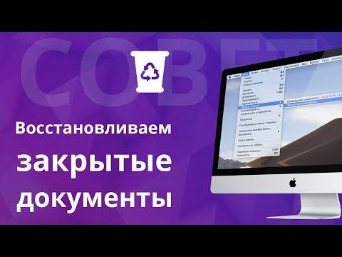 Как восстановить случайно закрытые страницы в браузере, документы в офисных программах и не только?