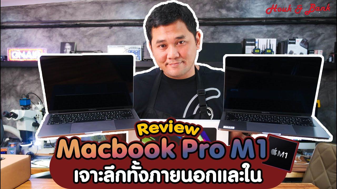 Review MacBook Pro M1 เจาะลึกทั้งภายนอกและใน!!