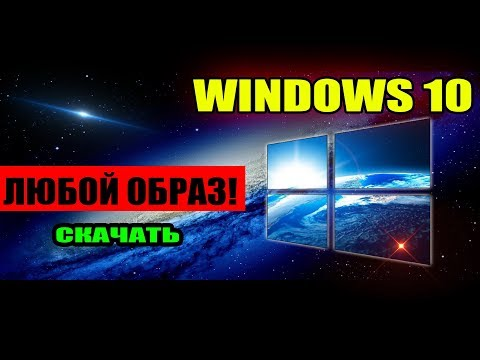 СКАЧАТЬ WINDOWS 10 Pro, LTSC, LTSB (X-64 X-32)